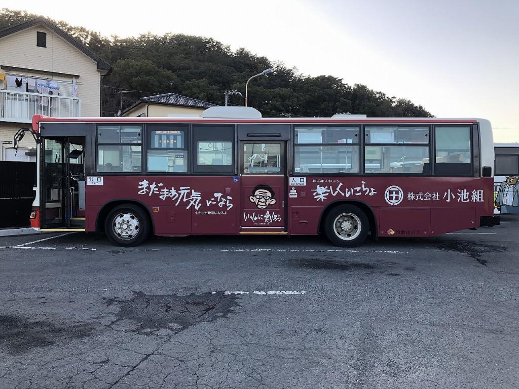 バス広告5
