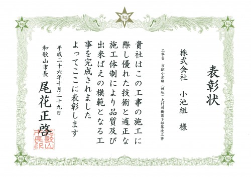 市駅小倉線(仮称)大門川橋梁下部築造工事-3