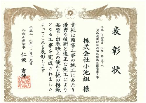 河西緩衝緑地西松江緑地公園整備工事-1