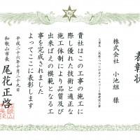 ★和歌山市より表彰 平成26年10月29日