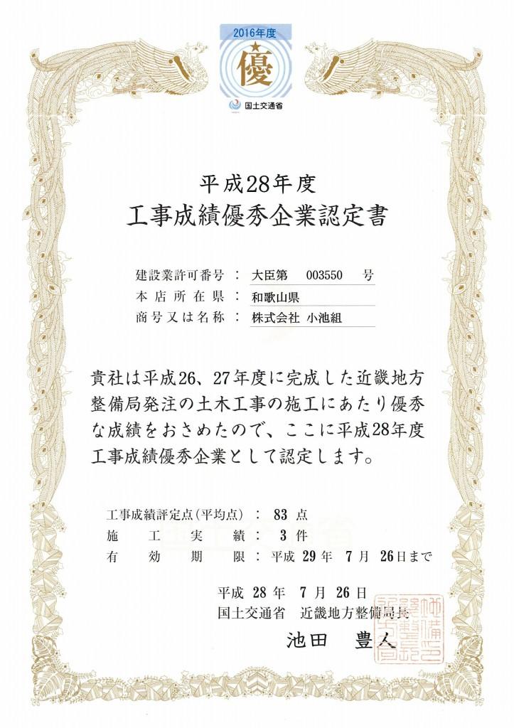 H28工事成績優秀企業認定書