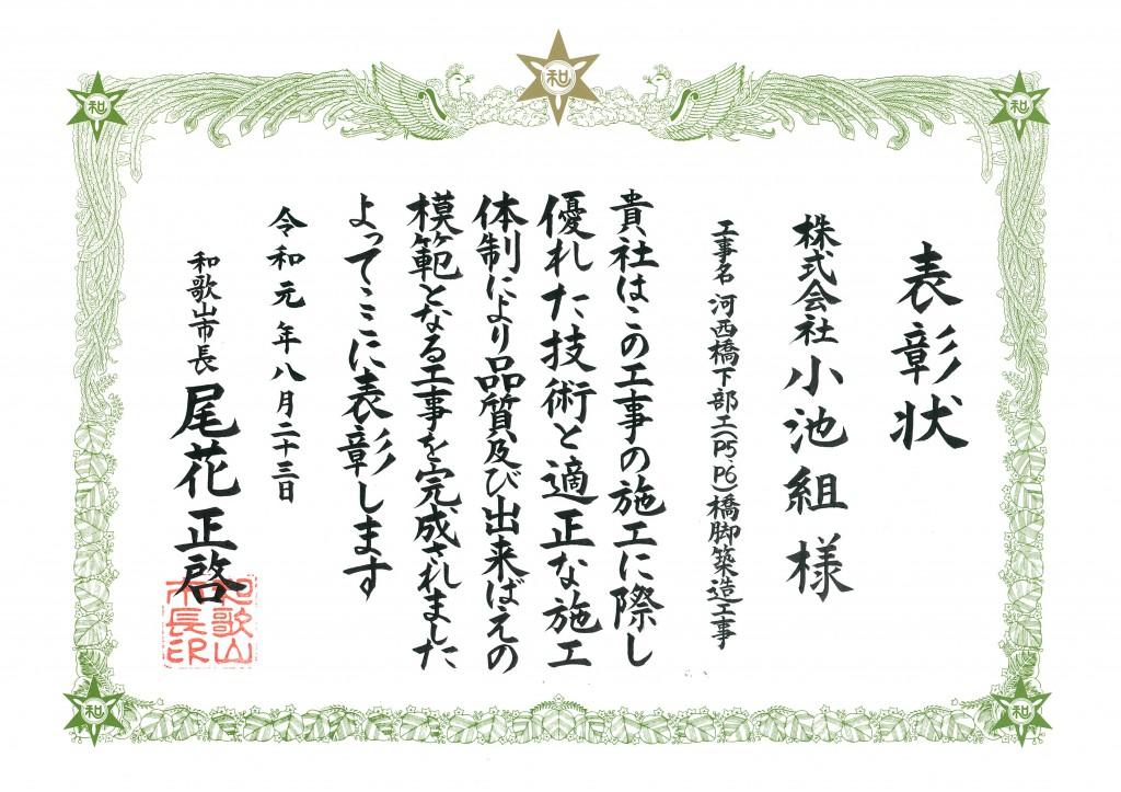 R010823河西橋P5