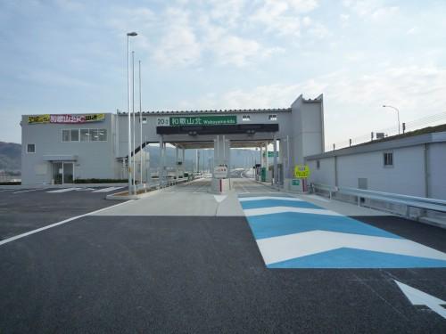 阪和自動車道 和歌山北インターチェンジ工事