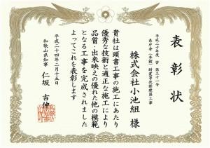 平成22年度 和歌山県優良工事表彰