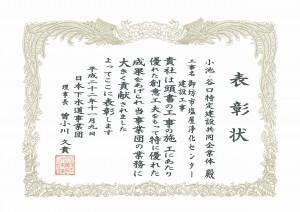 平成22年度優良工事表彰 表彰状