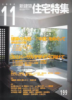 新建築住宅特集2002年11月号