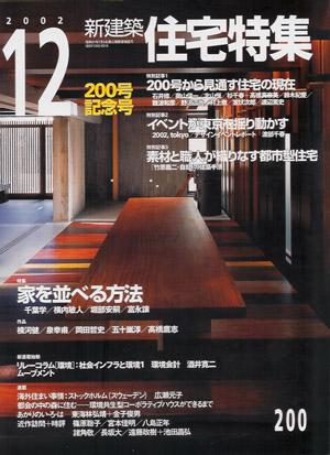 新建築住宅特集2002年12月号