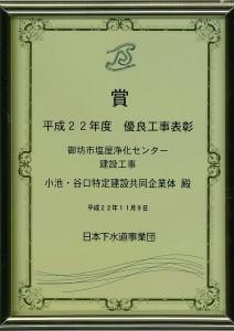 平成22年度優良工事表彰